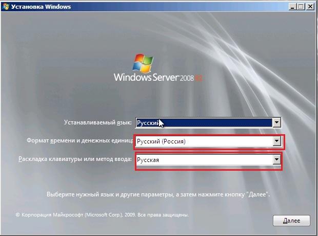 1 Установка Windows Server 2008R2