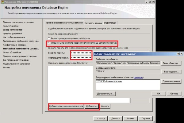 101 Установка MS SQL Server 2008R2