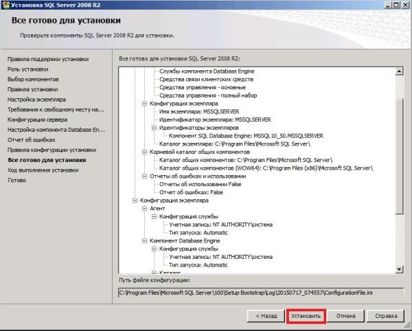 105 Установка MS SQL Server 2008R2