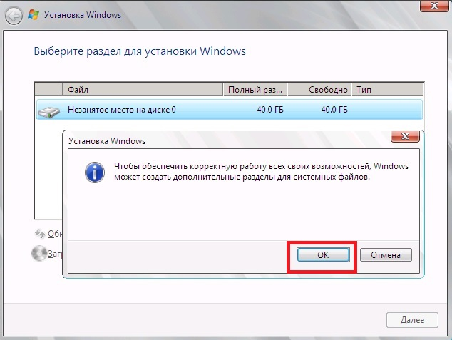 11 Установка Windows Server 2008R2
