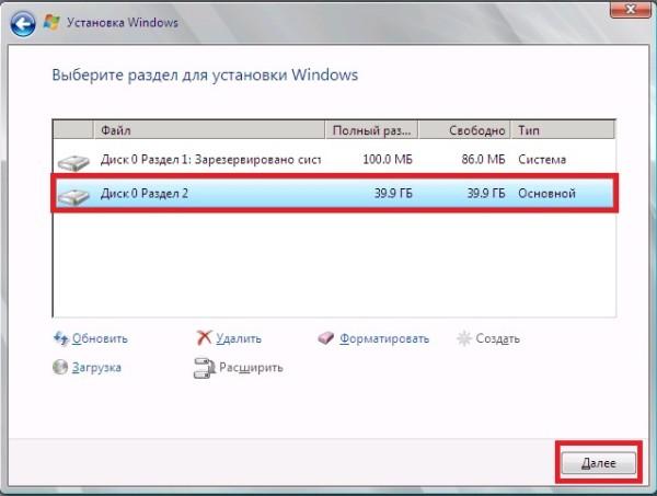 12 Установка Windows Server 2008R2