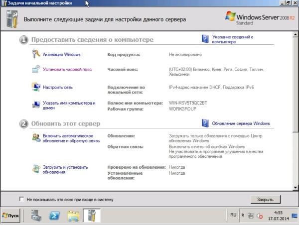 17 Установка Windows Server 2008R2
