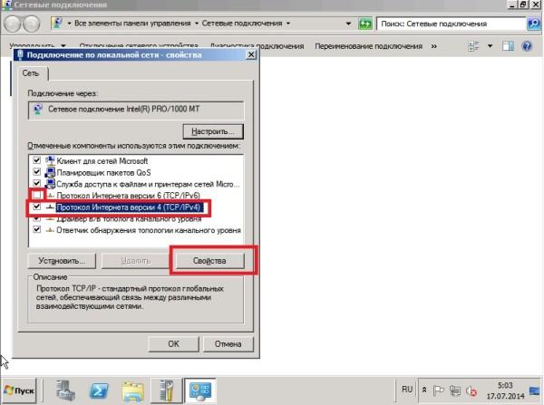 23 Установка Windows Server 2008R2