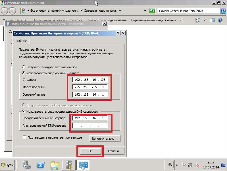 24 Установка Windows Server 2008R2