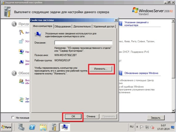 26 Установка Windows Server 2008R2