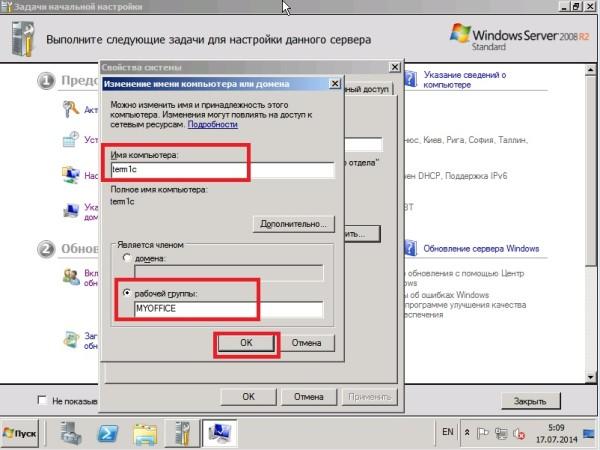 27 Установка Windows Server 2008R2