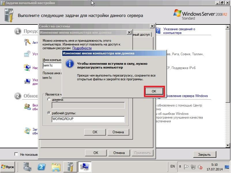 28 Установка Windows Server 2008R2