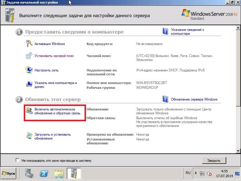 30 Установка Windows Server 2008R2