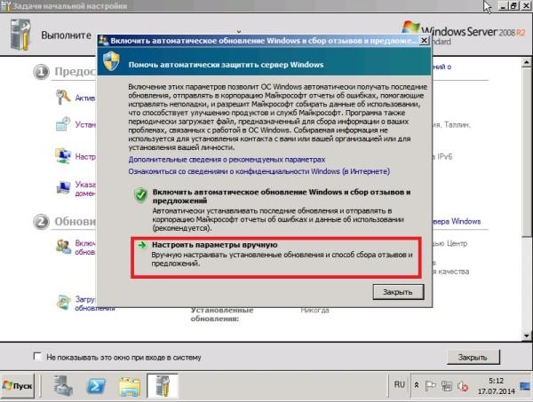 31 Установка Windows Server 2008R2