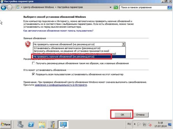 33 Установка Windows Server 2008R2