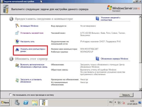 34 Установка Windows Server 2008R2