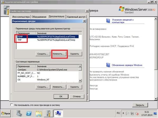 36 Установка Windows Server 2008R2