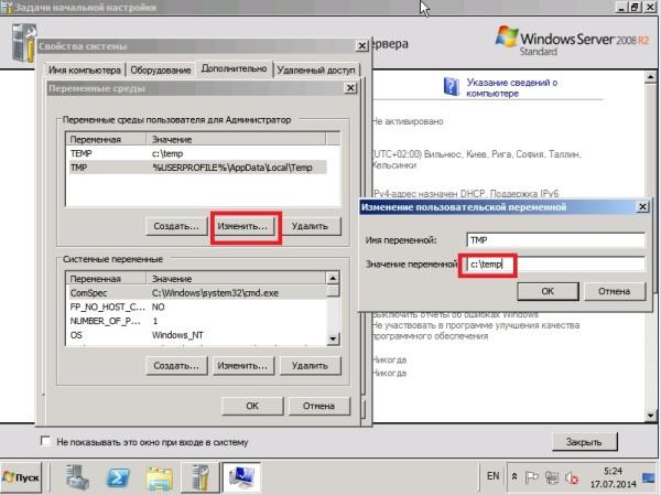 38 Установка Windows Server 2008R2