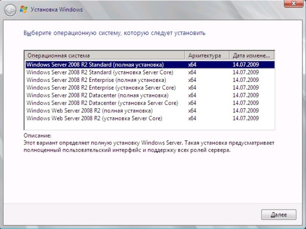 3 Установка Windows Server 2008R2