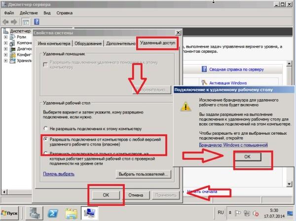 41 Установка Windows Server 2008R2