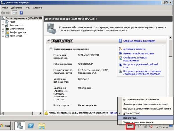 42 Установка Windows Server 2008R2