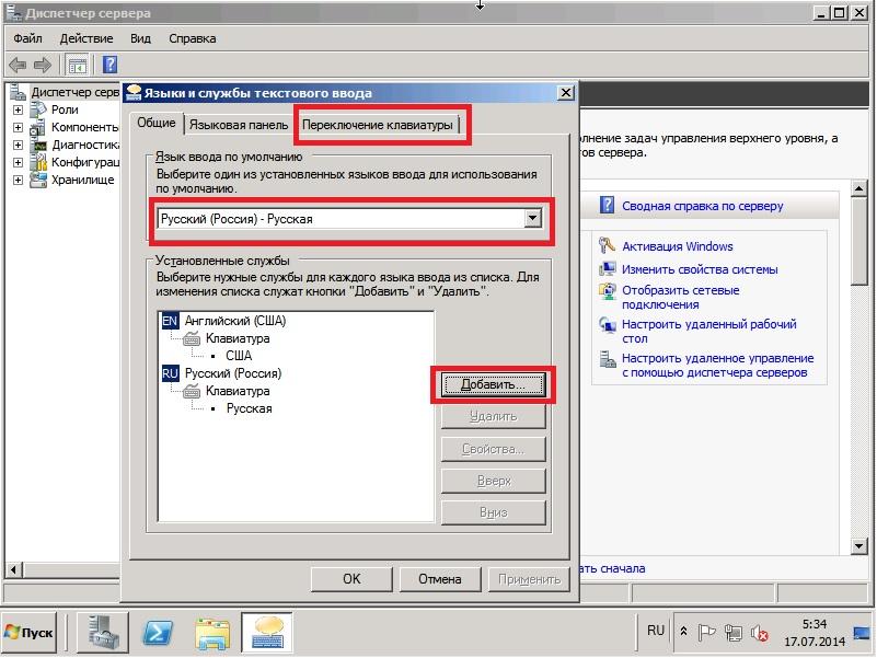 43 Установка Windows Server 2008R2