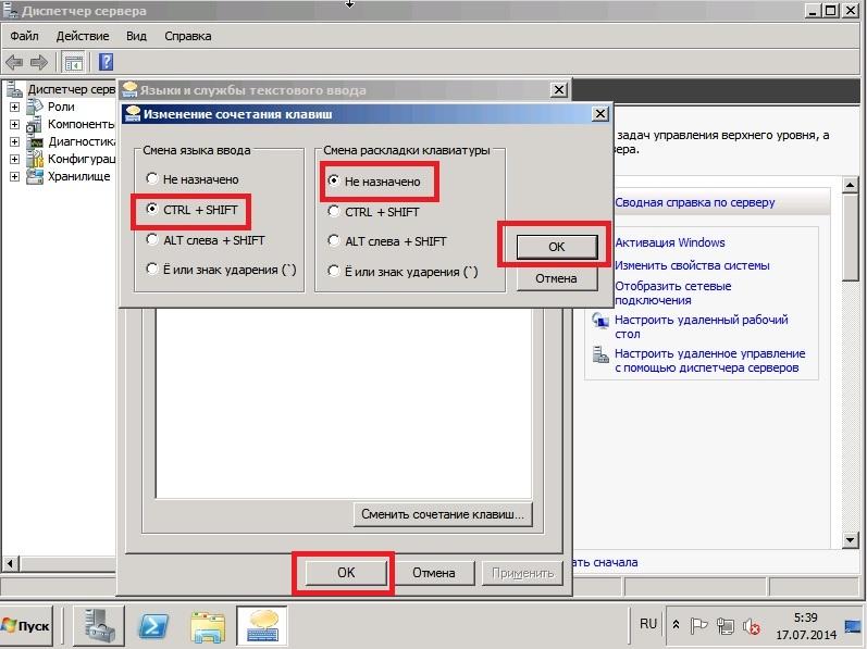47 Установка Windows Server 2008R2