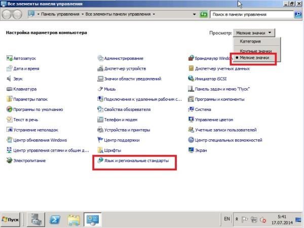 48 Установка Windows Server 2008R2