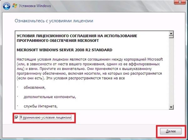 4 Установка Windows Server 2008R2