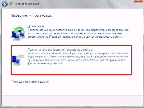5 Установка Windows Server 2008R2
