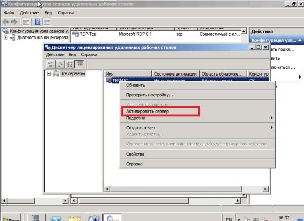 70 Установка и настройка терминального сервера