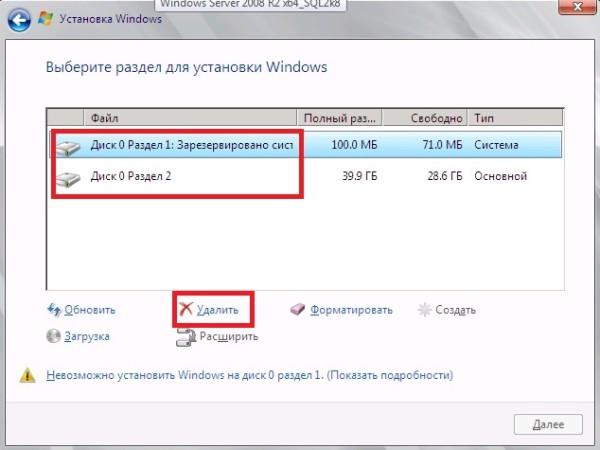 7 Установка Windows Server 2008R2