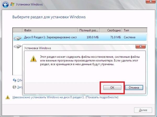 8 Установка Windows Server 2008R2