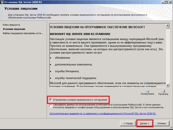92 Установка MS SQL Server 2008R2