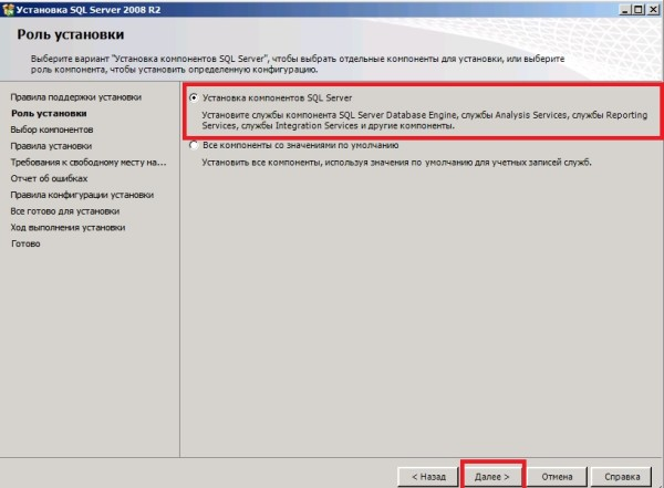 95 Установка MS SQL Server 2008R2