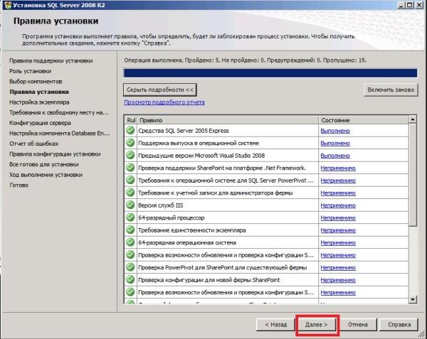 97 Установка MS SQL Server 2008R2