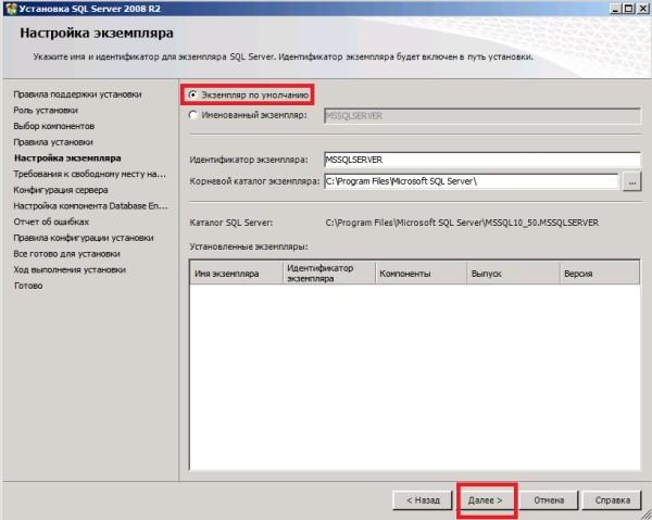 98 Установка MS SQL Server 2008R2