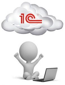 1С cloud