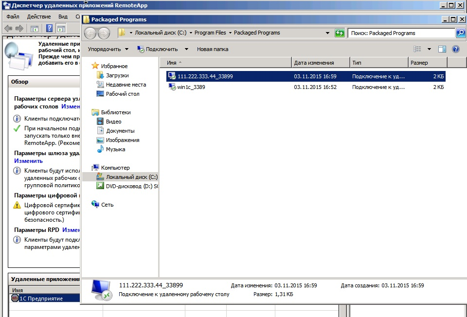 Настройка RemoteApp 151