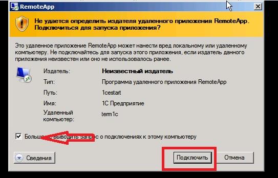 Настройка RemoteApp 153