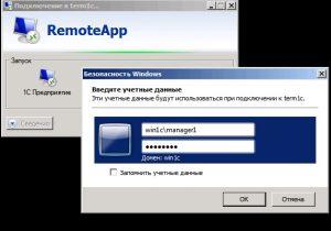 Настройка RemoteApp 154