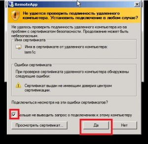 Настройка RemoteApp 155