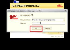 Настройка RemoteApp 163