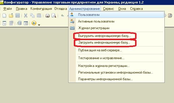Восстановление базы данных 1С_10