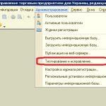 Восстановление базы данных 1С_8