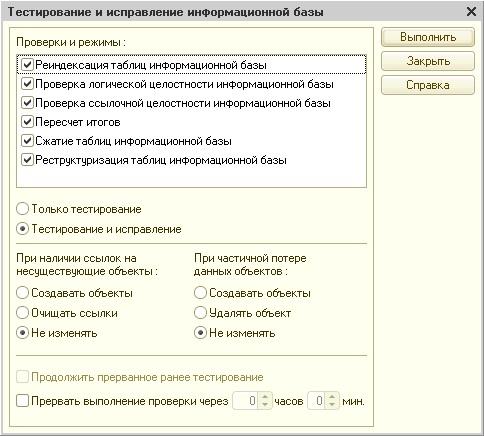 Восстановление базы данных 1С_9