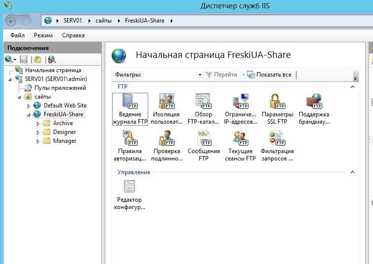 Настройка FTP сервера