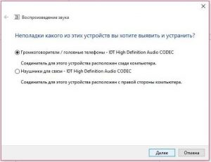 Звук Windows 10