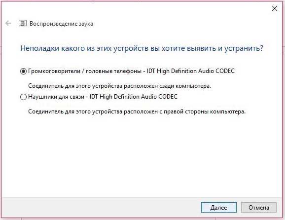 Звук Windows 10