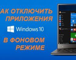 как отключить приложения Windows 10