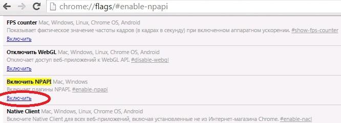Chrome java error