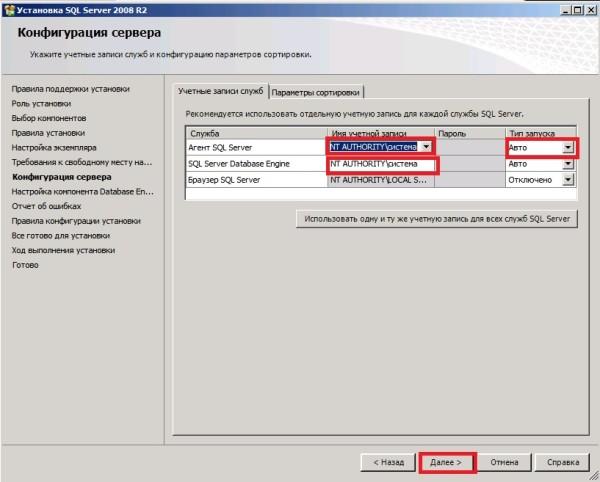100 Установка MS SQL Server 2008R2