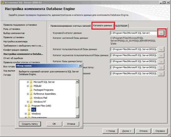 102 Установка MS SQL Server 2008R2