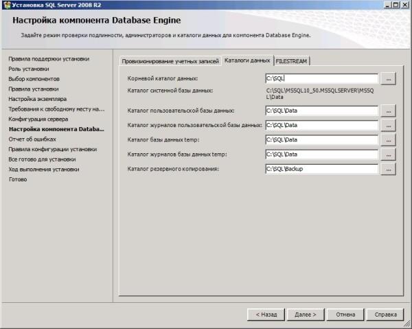 103 Установка MS SQL Server 2008R2