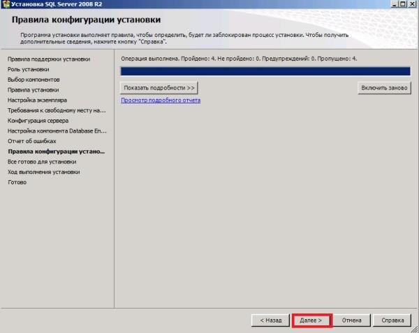 104 Установка MS SQL Server 2008R2